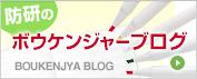 防研のボウケンジャーブログ